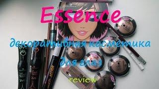 Essence косметика | 3 часть - декоративная косметика для глаз.