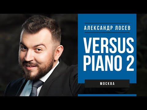 АЛЕКСАНДР ЛОСЕВ  «VERSUS PIANO 2» Интерактивное фортепианное шоу