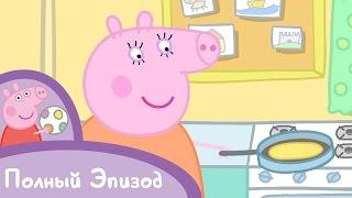 Свинка Пеппа - S01 E29 Блины (Серия целиком)