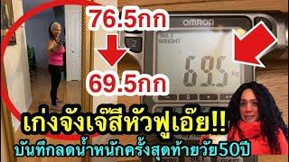 อัพเดทน้ำหนัก|บันทึกลดน้ำหนักครั้งสุดท้าย สว.วัย50|วันนี้ลดลงมาได้7กก|แตะเลขที่ 69.5กก แว้วววว