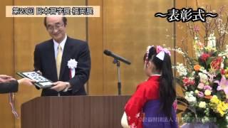 第23回 日本習字展 福岡展(2016年2月21日 於:福岡国際センター)