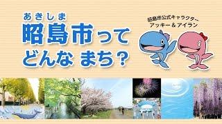 【昭島市】おいしい水、豊かな自然、便利な生活環境などといった、昭島市の良さをハイライトで紹介します。
