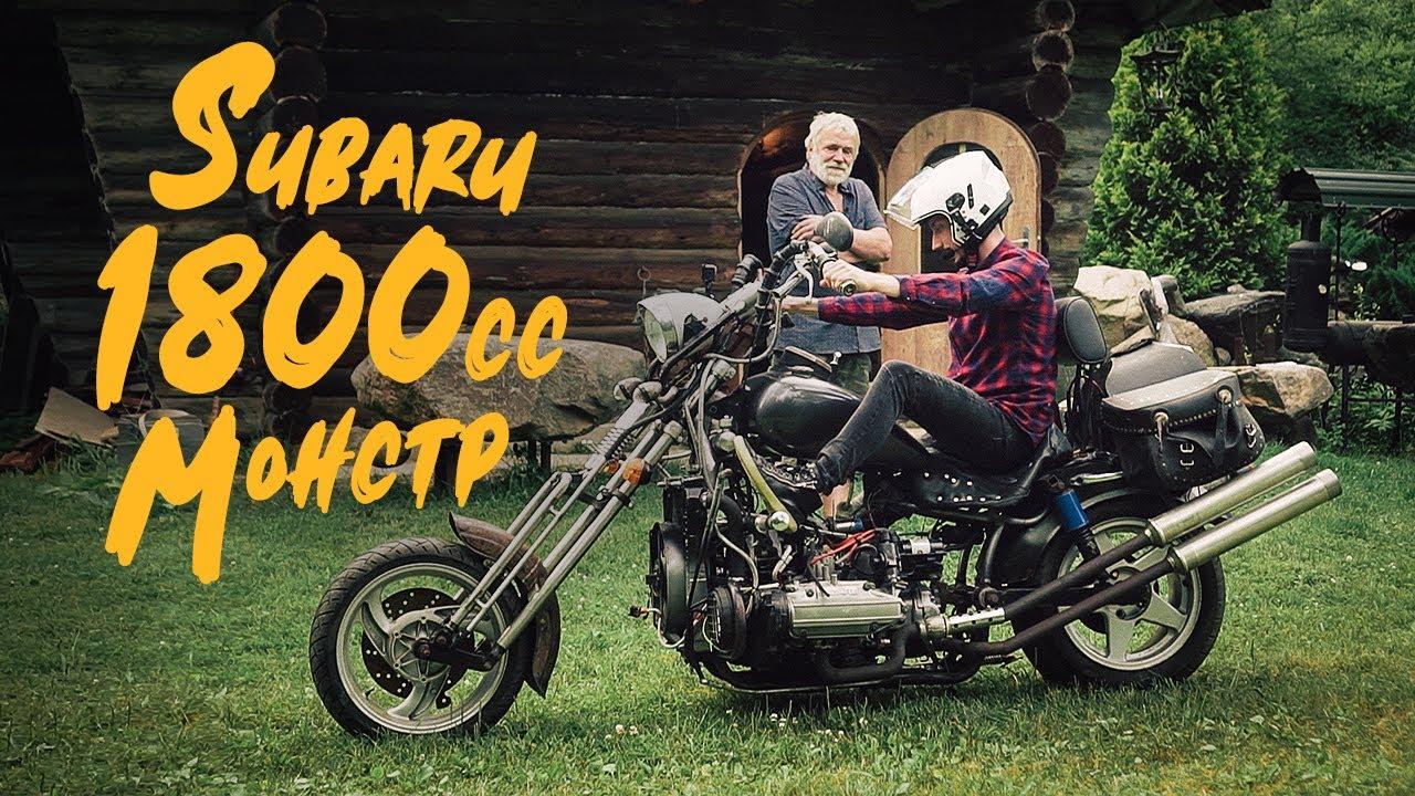 Мотоцикл Subaru 1800cc - Что Ты Такое?