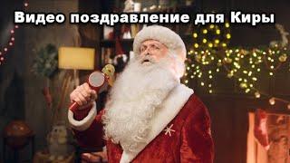 Видео поздравление от Деда Мороза для Киры, Дед Мороз поздравляет детей с Новым Годом 2020!