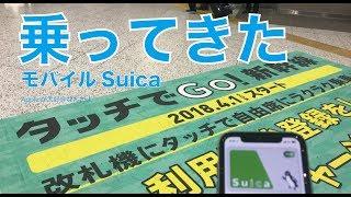 モバイルSuicaで「タッチでGo!新幹線」iPhone/Apple WatchでJR東日本の新サービスに乗ってきましたよ〜 thumbnail