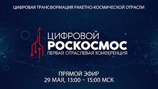 Секция №1: Цифровой Роскосмос: первая отраслевая конференция