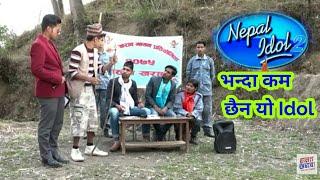 Nepal Idol जस्तै गाएन प्रतियोगिता   ||halat kharab|| (Reapet Episode)