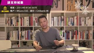 美國會出手 共產黨中伏 香港人需繼續向國際求援 - 09/09/19 「三不館」2/2