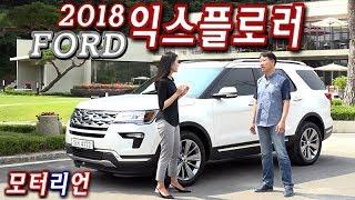 2018 포드 익스플로러 2.3 리미티드 시승기 1부, 베스트셀러 가솔린 대형 SUV, Ford Explorer