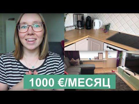 ОБЗОР МОЕЙ КВАРТИРЫ В ФИНЛЯНДИИ
