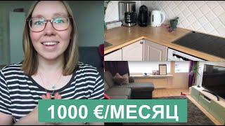 Моя Квартира в Финляндии || ОБЗОР