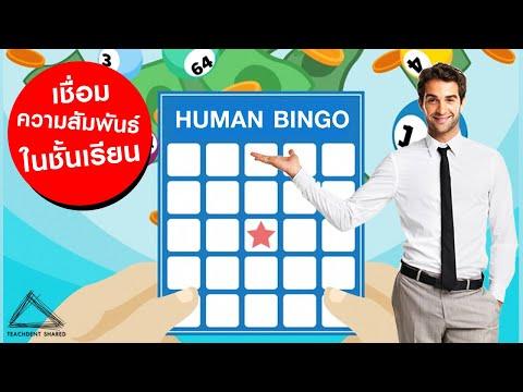บิงโกมนุษย์ เชื่อความสัมพันธ์ ละลายพฤติกรรม |  HUMAN BINGO EP.1
