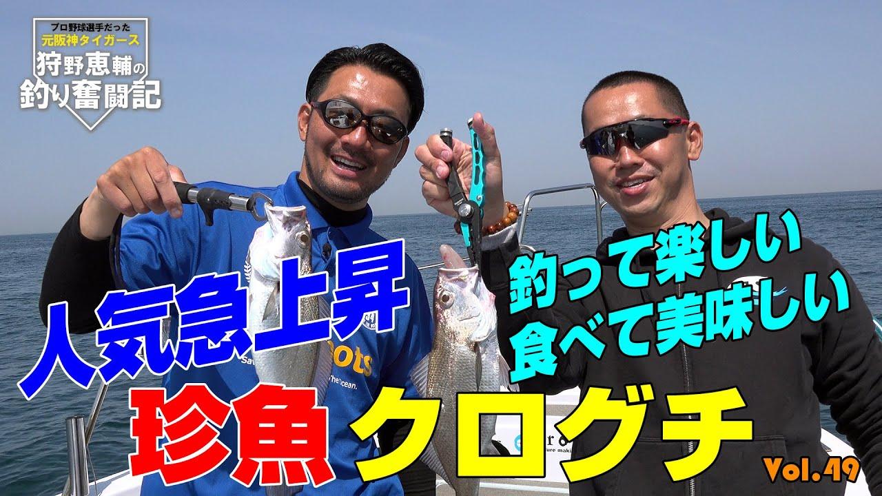 阪神タイガースOB 狩野恵輔の釣り奮闘記 珍魚!!人気急上昇で美味のクログチ!!今回も大爆釣♪Vol 49