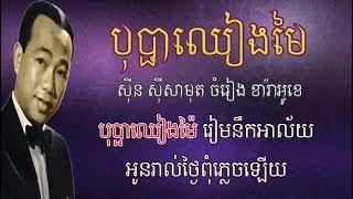 បុប្ផាឈៀងម៉ៃ ភ្លេងសុទ្ធ ស៊ីន ស៊ីសាមុត Bopha Cheang Mai Karaoke Sinn Sisamouth