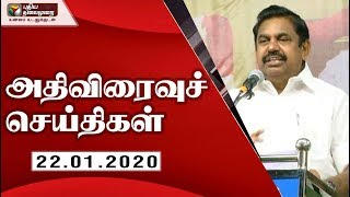 Speed News 22-01-2020   Puthiya Thalaimurai TV