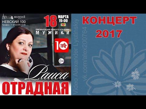 Раиса ОТРАДНАЯ  Концерт-Презентация альбома