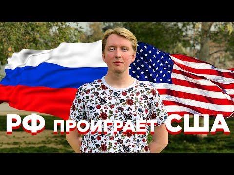 Смотреть Почему Россия ПРОИГРАЕТ США - ФАКТЫ онлайн