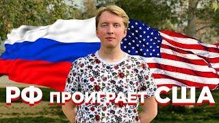 Почему Россия ПРОИГРАЕТ США - ФАКТЫ