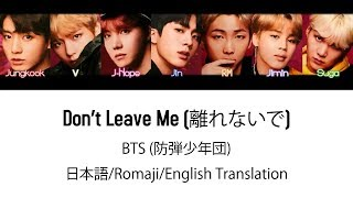 (日本語字幕) BTS (防弾少年団) 'Don't Leave Me' (Color coded Lyrics Kan/Rom/Eng) (Full Version)