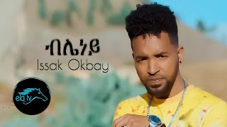 ela tv - Issak Okbay - Bleney | ብሌነይ - New Eritrean Music 2020 - (Official Music Video)
