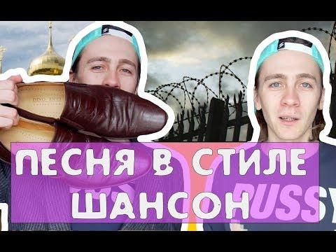 Песня с нуля. В стиле русский шансон.