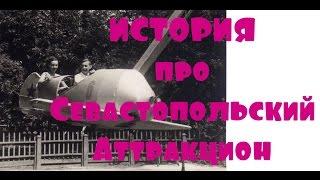 Как Леня Меня На Самолете Катал - Севастопольский Аттракцион СССР ( очень смешная история )