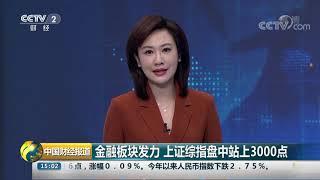 [中国财经报道]金融板块发力 上证综指盘中站上3000点| CCTV财经