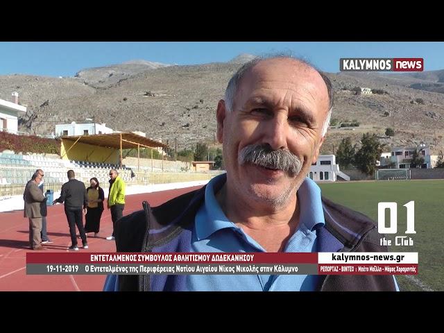 19-11-2019     Ο Εντεταλμένος της Περιφέρειας Νοτίου Αιγαίου Νίκος Νικολής στην Κάλυμνο