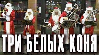 Три белых коня. Музыка из фильма «Чародеи». Оркестр Дедов Морозов (Orchestra of Santa Clauses).