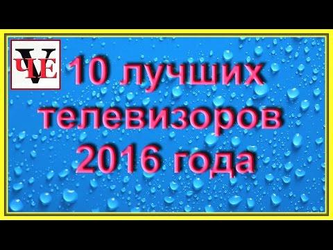 10 Самых лучших телевизоров 2016 года. Обзор.