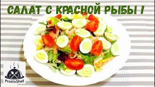 Легкий и полезный салат с красной рыбой !#салат #полезныйсалат