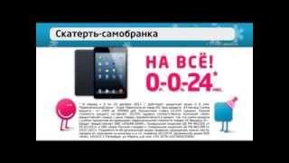 """Акция """"0-0-24"""" - Кредит без переплаты на все товары с ценой от 2000 рублей!"""