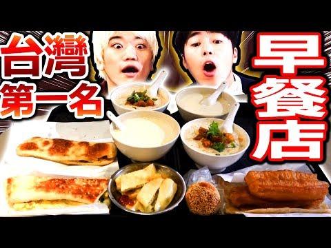 每天排隊一小時的最強早餐店阜杭豆漿!好吃到外國人感動不已…【Ft.三原taiwan】