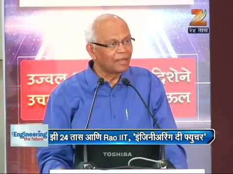 Engineering The Future - Rao IIT & Zee - Pune Event - 23rd May 2015