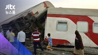 이집트서 열차 탈선 참사…최소 11명 숨져 / JTBC 뉴스룸