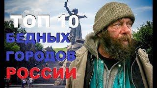 ТОП 10 БЕДНЫХ ГОРОДОВ РОССИИ