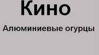 Кино - Алюминиевые огурцы(Кино Панк Рок rusian rock., 2007-05-04T17:54:13.000Z)
