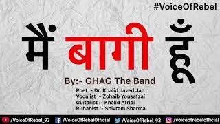 मैं बागी हूँ   Main Baaghi Hoon   GHAG The Band   Dr. Khalid Javed Jan   Voice Of Rebel   Urdu Poet