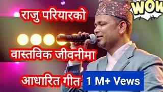 #MusicSargam #RajuPariyar Raju Pariyar Famous Folk Song न्याउली बरु Nyauli Baru Dalimai Nidayo Lok