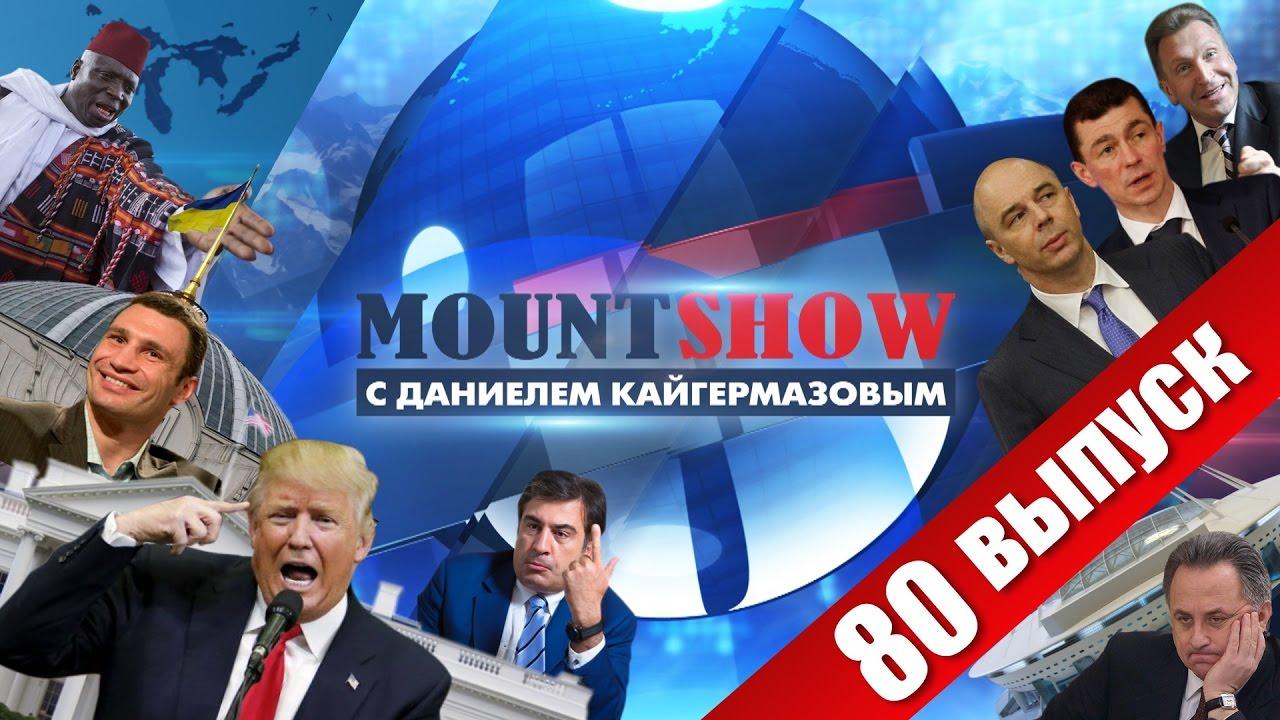 Саакашвили в кустах наблюдал за инаугурацией Трампа. MOUNT SHOW #80
