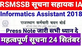 Informatics Assistant IA महत्वपूर्ण सूचना Typing Guidelines Instructions for Typing Test Exam