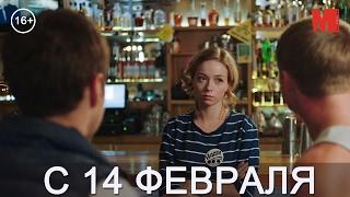 Официальный трейлер фильма «Гуляй, Вася»