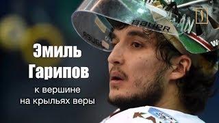 """Подвиг во имя Аллаха вратаря """"Ак Барса"""" Эмиля Гарипова"""