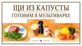 Щи из капусты и говядины | Готовим в мультиварке