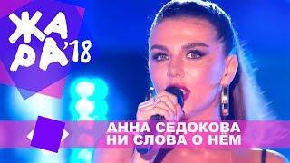 Анна Седокова - Ни слова о нём (ЖАРА В БАКУ Live, 2018)