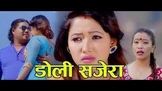 New Lok Dohori Song 2074/2018 || DOLI SAJERA || Devi Gharti/Ganesh Pariyar Ft. Aasha Khadka