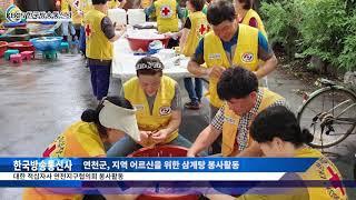연천군, 지역 어르신을 위한 삼계탕 봉사활동