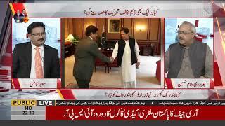 Ch Ghulam Hussain ki Prime Minister Imran Khan se mulakat - kia baat hui? Janie ch Ghulam Hussain se