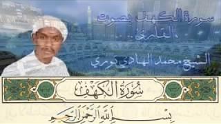 018 Surah Al Kahfi FULL Ayat 01-110 Serigne Hady Touré