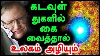 ஸ்டீபன் ஹாக்கிங் விடுத்த எச்சரிக்கை | stephen hawking Passed Away Oneindia Tamil